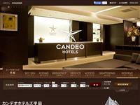 カンデオホテルズ半田|【公式】CANDEO HOTELS